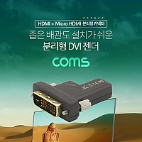 Coms 분리형 DVI 젠더 / Micro HDMI+DVI 커넥터 / Coms HDMI 리피터 분리형 광케이블 전용
