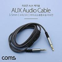 Coms AUX 케이블(4극/3극) 1.2M, 리모콘/Black ST3.5 MM