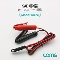 Coms SAE 케이블(악어클립) 1M