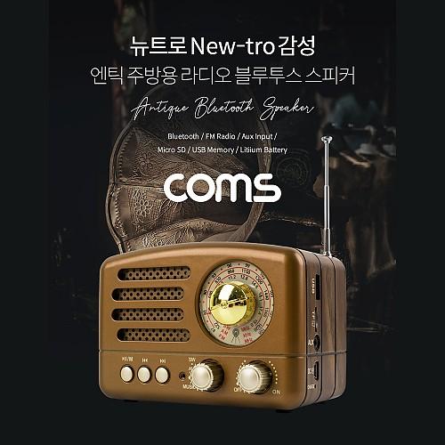 Coms 엔틱/레트로 라디오 블루투스 스피커 Brown (BT v5.0), 최신과 고전의 만남/ evn1