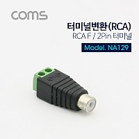 Coms 터미널 변환(RCA), RCA F/2Pin 터미널