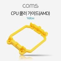 Coms 쿨러 가이드- 메인보드용, 소켓, Yellow / AM2(AM2+) / AM3(AM3+)