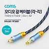 Coms 오디오광케이블(EMK/Blue) 각/각 2M 6∮, Toslink to Toslink