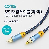 Coms 오디오광케이블(EMK/Blue) 각/각 3M 6∮, Toslink to Toslink
