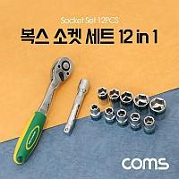 Coms 복스 소켓 세트(12 in 1) 1/2형, 공구세트
