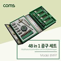Coms 공구 세트(48 in 1) / 드라이버 세트 / 십자 / 일자 / 별 / 육각 / 원