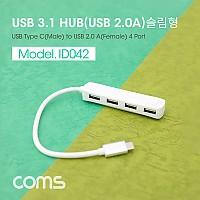 Coms USB 3.1(Type C) 허브 / USB 2.0 / 4 Port