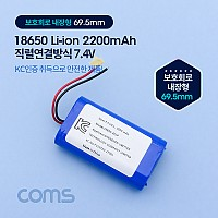 Coms 18650 충전지/직렬연결 리튬이온배터리(접지선) 2200mAh 7.4v / KC인증제품