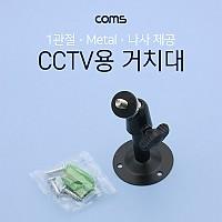 Coms CCTV 거치대(Metal/Black) 1관절 8cm