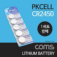 Coms 건전지 PKCELL / CR2450 / 동전 건전지 / 3V / 1세트(5개) 판매용