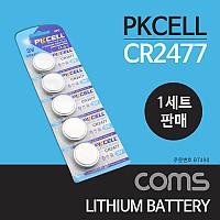 Coms 건전지 PKCELL / CR2477 / 동전 건전지 / 3V / 1세트(5개) 판매용