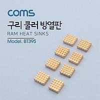 Coms 쿨러 방열판/VGA 램용, 12x13x5mm, 8pcs/ RHS-03