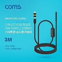 Coms 스마트폰용/탐지용 내시경카메라(USB 3.1 Type C 젠더) 3M / 고해상도HD급화질 / 6LED