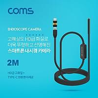 Coms 스마트폰용/탐지용 내시경카메라(USB 3.1 Type C 젠더) 2M / 고해상도HD급화질 / 6LED
