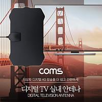 Coms 안테나 수신기(TV12), 디지털 TV 실내용, Black / 필름타입