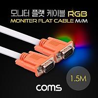 Coms 모니터 케이블(RGB 플랫형/Flat) MM 1.5M / 오렌지 커넥터&흰색 케이블