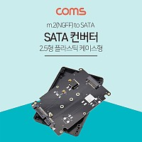 Coms SATA 컨버터(M.2), 2.5 케이스 - M.2(NGFF) to SATA 변환