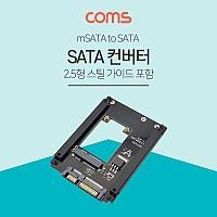 Coms SATA 변환 컨버터 / mSATA to SATA / 2.5형 HDD or SSD / 스틸재질
