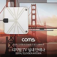 Coms 안테나 수신기(TV12), 디지털 TV 실내용, 반투명 / 필름타입