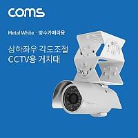 Coms CCTV용 거치대(White / 상하 좌우 각도조절용)