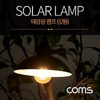 Coms 태양광 램프(갓등), Edison blub 타입, 전구 라이트, Solar Lamp Light