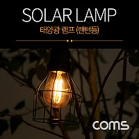 Coms 태양광 램프(랜턴등), Edison blub 타입, 전구 라이트, Solar Lamp Light