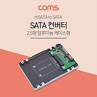 Coms SATA 변환 컨버터 / mSATA to SATA / 2.5형 / 알루미늄 케이스