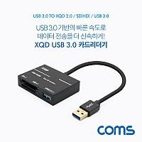 Coms USB 3.0 카드리더기 (USB 3.0 to USB 3.0 1Port, SD/XQD Card Reader)