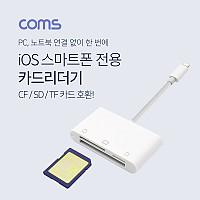 Coms iOS 카드 리더기 / CF / SD / TF카드