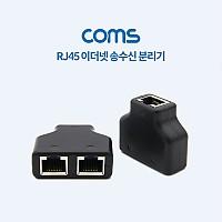 Coms RJ45 이더넷 송수신 분리기 / 분배기 / 커플러 set / 8P8C / RJ45 to RJ45 X 2