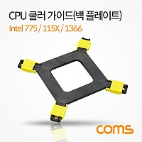 Coms 쿨러 가이드 / 백플레이트 / 메인보드용 / 소켓 / intel LGA 775 & 115X & 1366