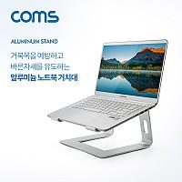 Coms 노트북 알루미늄 거치대 / 스탠드 / 받침대 / 조립형