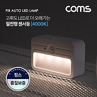 Coms LED 센서등/센서감지 램프 사각형 4000K 주백색 (수동/자동 선택스위치) / ban1