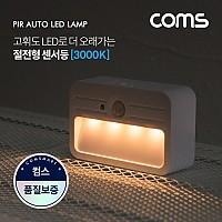 Coms LED 센서등/센서감지 램프 사각형 3000K 전구색 (수동/자동 선택스위치) / ban1