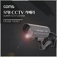Coms  CCTV (모형 감시카메라) 실내외 겸용 LED LIGHT / 고정형 / 건전지 AAAx2개 사용
