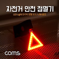Coms 자전거 안전 점멸기, 삼각 LED, Red+Yellow Light
