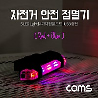 Coms 자전거 LED 안전 점멸기, USB 충전, Red+Blue Light