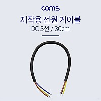 Coms 전원 케이블(3선/제작용) 30cm