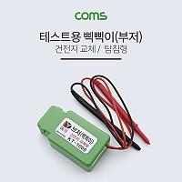 Coms 삑삑이(부저) / 테스트용 / 탐침형 /  KT-1000