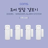 Coms 도어 알람 세트(무선), 문/창문등 4개 1세트