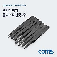 Coms 정전기 방지 플라스틱 핀셋/집게 7종 세트(7pcs)