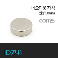 Coms 네오디움 자석 / 네오디뮴 자석 / 초강력 자석 / 원형 30mm