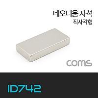 Coms 네오디움 자석 / 네오디뮴 자석 / 초강력 자석 / 직사각형