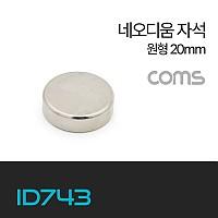 Coms 네오디움 자석 / 네오디뮴 자석 / 초강력 자석 / 원형 20mm