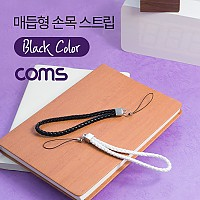 Coms 손목 스트랩 / 매듭형 / Black