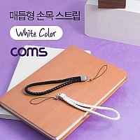 Coms 손목 스트랩 / 매듭형 / White
