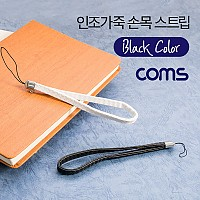 Coms 손목 스트랩 / 인조가죽 / Black