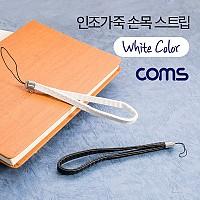 Coms 손목 스트랩 / 인조가죽 / White