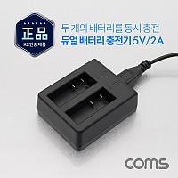 Coms 액션캠 듀얼 배터리 충전기(AU181, AU395 전용) 5.0V/2A, 4.2V/0.75A(x2)