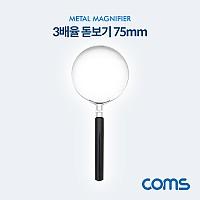 Coms 작업용 돋보기 / 확대경 / 3X / 3배율 / 75mm